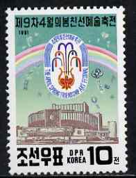 North Korea 1991 Spring Friendship Art Festival unmounted mint, SG N3053