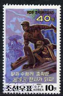 North Korea 1993 Machine Gun Emplacement (from 40th Anniversary set) fine cto used, SG N3311