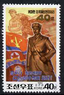 North Korea 1993 Soldier & Flags (from 40th Anniversary set) fine cto used, SG N3313