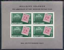 Maldive Islands 1961 55th Anniversary of First Maldivian Stamp perf m/sheet unmounted mint, SG MS87a