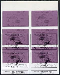 Dhufar 1972 Horse & Map definitive 3b black on purple sheetlet of 6 additionally struck with part of black printing of 10b value inverted unmounted mint