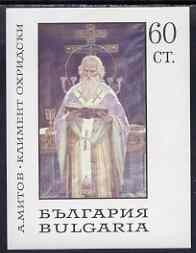 Bulgaria 1967 Paintings in the National Gallery (St Clement by Mitov) imperf m/sheet unmounted mint, SG MS 1769