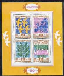 Bulgaria 1974 European Security perf m/sheet unmounted mint, Mi BL 53A, SG MS 2354