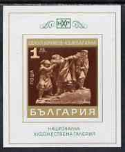 Bulgaria 1970 Modern Sculpture imperf m/sheet (Refugees) unmounted mint, SG MS 2060