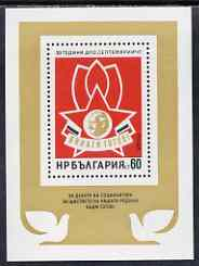 Bulgaria 1974 Dimitrov Septembrist Pioneers Org perf m/sheet unmounted mint, SG MS 2345