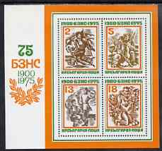 Bulgaria 1975 People's Agrariam Union perf sheetlet containing set of 4 values unmounted mint, SG MS2370