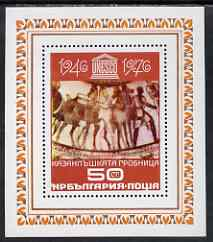 Bulgaria 1976 UNESCO perf m/sheet unmounted mint, SG MS 2528