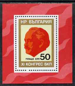 Bulgaria 1976 Communist Part Conference perf m/sheet unmounted mint, SG MS 2453
