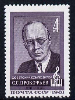 Russia 1981 90th Birth Anniversary of S S Prokofiev (Composer) unmounted mint, SG 5117, Mi 5062*