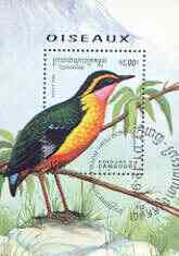 Cambodia 1994 Birds perf m/sheet cto used, SG MS 1419