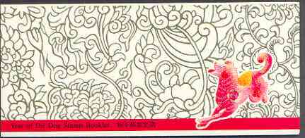 Booklet - Hong Kong 1994 Chinese New Year - Year of the Dog $20.40 booklet complete & pristine, SG SB34