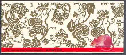 Booklet - Hong Kong 1996 Chinese New Year - Year of the Rat $22.80 booklet complete & pristine, SG SB39