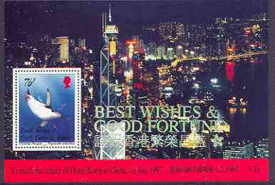 Falkland Islands Dependencies - South Georgia 1997 Return of Hong Kong to China perf m/sheet (Penguin feeding on Krill) unmounted mint, SG MS269