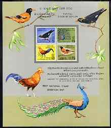 Ceylon 1967 First National Stamp Exhibition overprinted on Birds (defs) perf m/sheet unmounted mint, SG MS 531