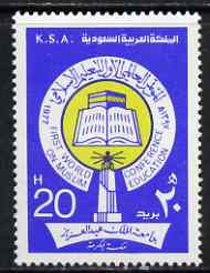 Saudi Arabia 1978 Muslim Education unmounted mint, SG 1213