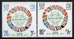 Saudi Arabia 1978 25th Anniversary of Arab Postal Union perf set of 4 unmounted mint, SG 1211-12