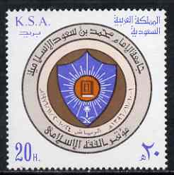 Saudi Arabia 1977 Islamic Jurisprudence Conference unmounted mint, SG 1195