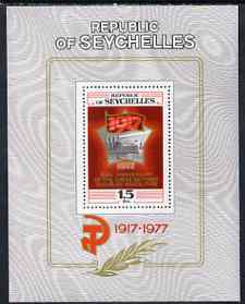 Seychelles 1977 60th Anniversary of Russian October Revolution perf m/sheet unmounted mint, SG MS 403