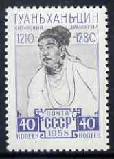 Russia 1958 Kuan Han-Ching Commemoration (Chinese Playwright) unmounted mint, SG 2289