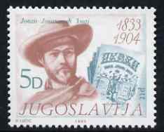 Yugoslavia 1983 Birth Anniversary of Jovan Jovanovic Zmaj (poet & editor) unmounted mint, SG 2099