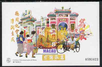Macao 1997 A-Ma Temple perf m/sheet unmounted mint, SG MS 987