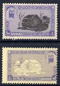 Dubai 1963 Sea Urchin 5np perf proof on gummed paper with superb set-off of frame on gummed side, SG 5var