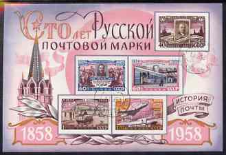 Russia 1958 Stamp Centenary imperf m/sheet fine used, SG MS 2245b