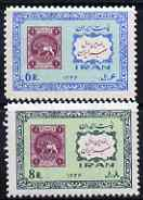Iran 1967 Stamp Centenary perf set of 2 unmounted mint, SG 1510-11*