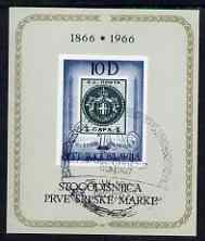 Yugoslavia 1966 Serbian Stamp Centenary imperf m/sheet fine used with special cancel, SG MS 1217
