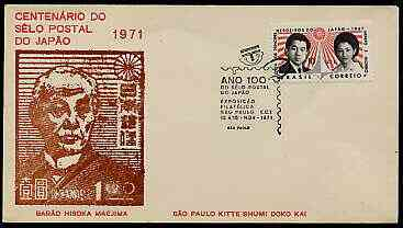 Brazil 1971 Centenary of First Japanese Stamp commem cover bearing 1967 Visit stamp with special cancel