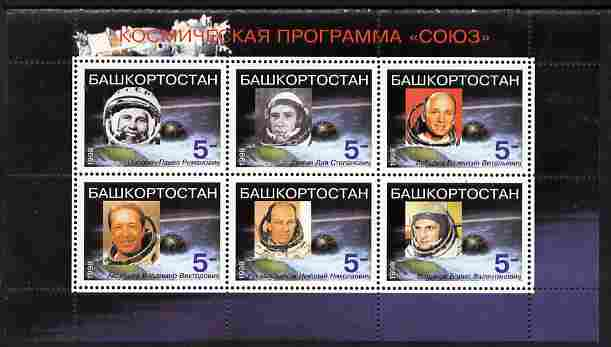 Bashkortostan 1998 Astronauts #2 perf sheetlet containing 6 values unmounted mint