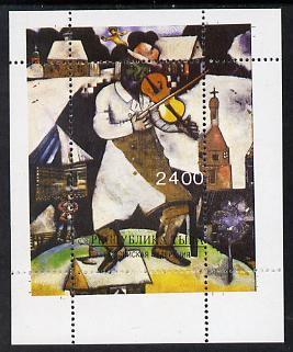Touva 1995 Paintings by Chagall perf  souvenir sheet (violinist 2400 value) unmounted mint, stamps on arts, stamps on music, stamps on chagall, stamps on judaica