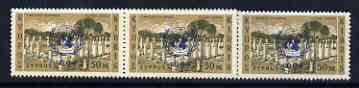 Cyprus 1964 UN Council 50m (Salamis Gymnasium) strip of 3, one stamp with variety 'broken globe' unmounted mint SG 240var