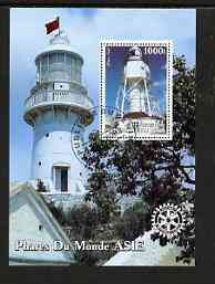 Benin 2003 Lighthouses of Asia perf m/sheet #01 with Rotary Logo fine cto used