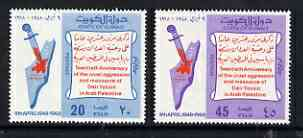 Kuwait 1968 20th Anniversary of Deir Yassin Massacre perf set of 2 unmounted mint, SG 388-89