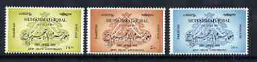 Pakistan 1958 20th Death Anniversary of Mohammed Iqbal (poet) perf set of 3 unmounted mint, SG 96-98*