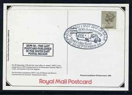 Postcard - Great Britain 1986 GPO Mobile Post Office picture postcard (SEPR 50) used with special illustrated first day of sale cancel