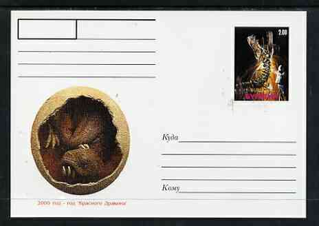 Buriatia Republic 2000 Year of the Dragon postal stationery card unused and pristine showing Dinosaur sculpture & Egg