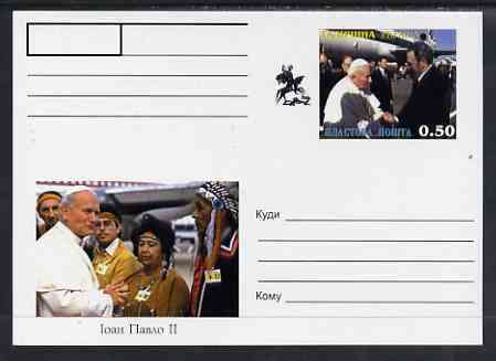 Galicia Republic 1999 Pope John II #02 postal stationery card unused and pristine (with St George & Dragon) showing the Pope in USA (With President & N American Indians)