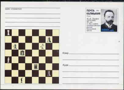 Kalmikia Republic 1998 90th Death Anniversary of M I Chigorin (Pioneer of Russian Chess School) postal stationery card unused and pristine