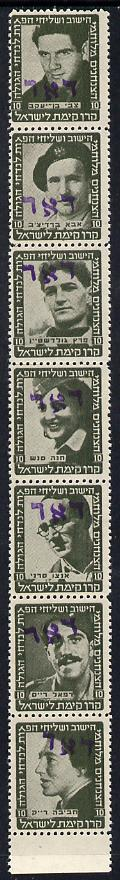 Israel 1948 Interim Period unmounted mint strip of 7 x 10m Parachutists in olive green opt'd Do'ar (in Tel Aviv) for postal use
