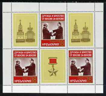 Bulgaria 1977 Soviet Bulgarian Friendship sheetlet of 3 stamps with 3 labels - stamps showing Presidents Brezhnev and Zhivkov, unmounted mint as SG 2606