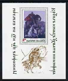 Bulgaria 1992 Historical Paintings 4l perf m/sheet of 'The Warrior' by Mito Ganovski unmounted mint SG MS3902