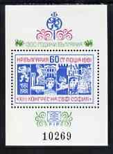 Bulgaria 1981 13th Bulgarian Philatelic Congress m/sheet unmounted mint SG MS2993