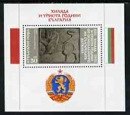 Bulgaria 1981 1300th Anniversary of Bulgarian State 50st m/sheet showing bas relief of lion, unmounted mint SG MS2982a