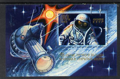 Russia 1980 Space Walk Anniversary m/sheet (Leonov) unmounted mint, SG MS 4979