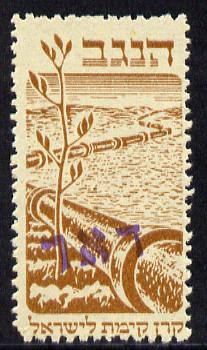 Israel 1948 Interim Period 5m brown on yellow paper (Negev Pipeline) with value omitted opt