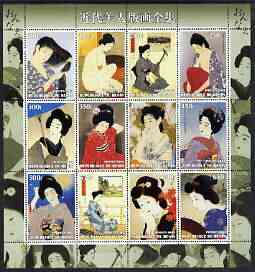 Benin 2003 Women in Japanese Art perf sheetlet containing 12 values unmounted mint