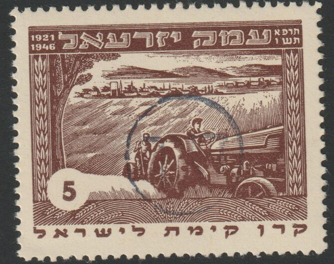 Israel 1948 Interim Period 5m brown Tractor (Valley of Jezreel) opt