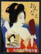 Benin 2003 Women in Japanese Art perf m/sheet #1 unmounted mint (Holding brown mirror)